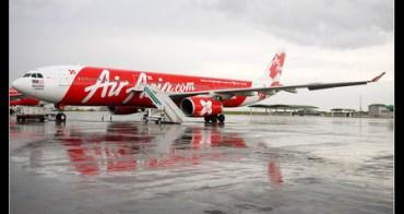 (馬來西亞) Airasia廉價航空-搶廉價機票一次就上手