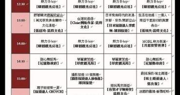 (TTE連線報導) 夏季規模最大國際旅展-「2012台北國際觀光博覽會」