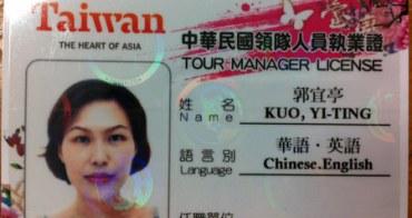 (Choyce雜感) 101個海外旅行必須找合格領隊同行的理由