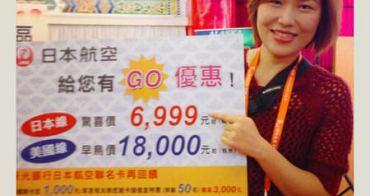 (2013 ITF) 日本航空旅展特價,飛日本6999起,飛美國18000起