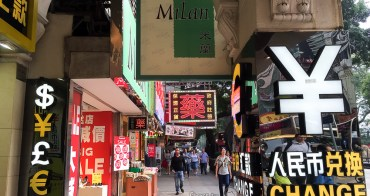 (香港觀光) 香港變了?!再次發現香港人文魅力