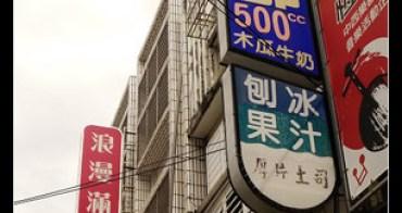(台灣好好味) 好吃的在這裡啦!!恆春墾丁必吃小吃就在恆春老街上喔!