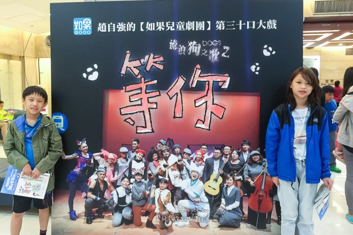 (台灣好好玩) 生命教育旅程超展開 如果兒童劇團《流浪狗之歌Ⅱ-你知道我在等你嗎?》台北高雄演出 (留言贈獎送出四張一組門票)