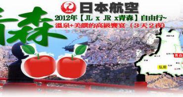 (日本旅遊資訊) 青森政府補助 青森三天兩夜含一日觀光行程