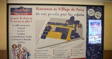 (巴黎Fun暑假) 巴黎最大玩具店 Village Joué Club 十歲以下孩童限定 歐洲品牌玩具與文具城大集合