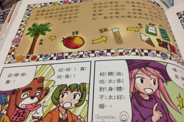 (小小孩愛閱讀) 小老師子鈞說:用油要注意噢!未來兒童 10月號/2014 第7期