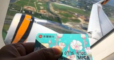旅遊玩家必備 五大廉航刷卡通通有優惠 永豐信用卡 Me Card 海外購物回饋2.668趴 廉價航空更優惠