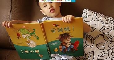 (小小孩愛閱讀) 3Y10M子鈞讀臭小羊與呆頭鵝