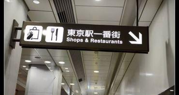 (日本東京都) 購物推薦 東京車站一番街 菓子樂園大人氣 森永チョロ大嘴鳥專賣店