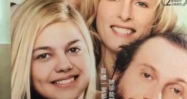 (親子共賞推薦) 最療癒的音樂,最振奮人心的青少年必賞電影,聽覺障礙的貝禮一家 La Famille Bélier  5/29全台感動上映