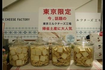 (日本) 東京最夯人氣名產 東京 ミルクチーズ工場(羽田空港、東京車站、新宿ルミネ限定)