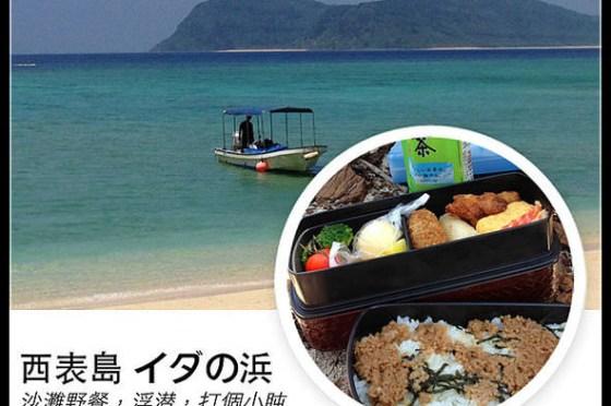 (日本沖繩縣) 西表島神祕海灘 イダの浜 野餐與浮潛 @星野度假村 ニラカナイ 西表島