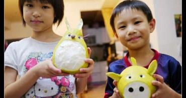 (親子手作) 中秋節新玩法 柚子大變身 我家也有トトロ