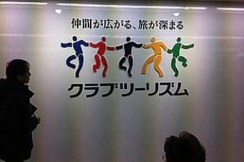 (日本旅遊資訊) 在日本自助,安排一到兩天參加當地旅行團CLUB TOURISM 講中文也能通!