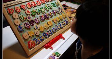 (Choyce育兒經) 如何教小孩學日文? 幼兒學日文教材分享
