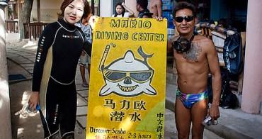 (菲律賓長灘島) 海底12公尺深的美麗風光 @長灘島馬力歐潛水中心 MARIO DIVING CENTER