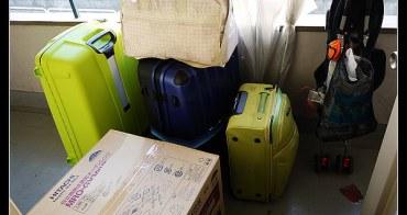 (日本購物) 110KG行李開箱文簡單介紹 水波爐這樣拎回台灣
