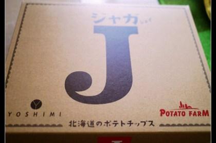 (北海道限定) 美食推薦 Potato Farm新產品ジャガ ジェイ Jaga J (YOSHIMI共同企劃商品)
