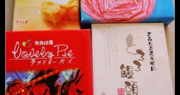 (日本購物推薦) 青森物產 (青森蘋果、青森黑蒜頭) 香噴噴開箱文