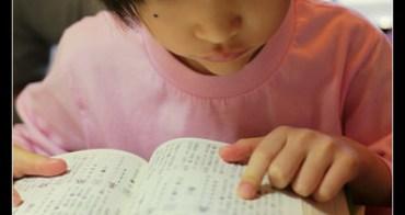 (小一新生上學趣) 小一子喬最愛的一本書:國語字典