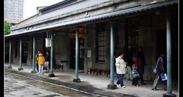 (台灣好好味) 台北 華山1914創意文化園區與青葉新樂園
