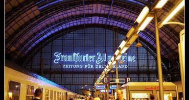 (歐洲) 歐洲國鐵使用有感