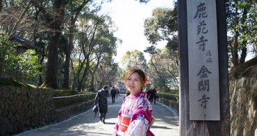 (日本關西旅遊) 京都必訪 超人氣景點 世界歷史遺產:金閣寺(鹿苑寺)