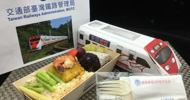 台鐵129週年特企 普悠瑪火車便當入手!每日限量500個 紅藜松子便當超養生又健康 台鐵便當本舖一號店專賣