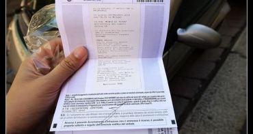 (歐洲) 開車自駕遊歐洲,罰單不要來!!
