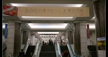 東京車站內 マルシェ青空市場(每個月第2、4周五舉行)