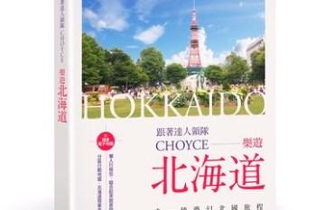 北海道直航機票便宜賣 北海道住宿買了嗎? 45間旅館住宿經驗分享 廉價航空 低成本航空