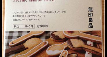 (小小孩大主廚) 喜歡料理的孩子不會變壞 無印良品DIY食品盒裝材料包 湯匙餅乾開箱