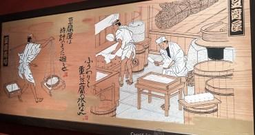 東京鐵塔下低調神秘 米其林認證的UKAI豆腐宴 @東京 芝 とうふ屋うかい