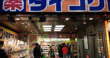 (日本東京購物) 不用去上野或吉祥寺,新宿也可以買到便宜藥妝  DAIKOKU DRUG