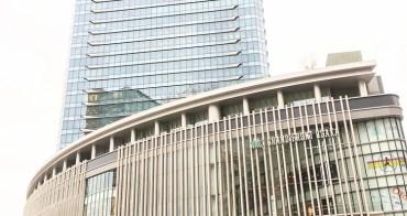 (日本大阪購物推薦) 日本關西購物天堂 梅田車站旁 Grand Front Osaka