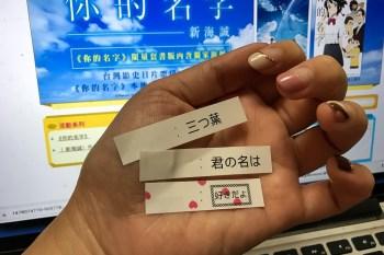 Touch My Life貼出我的玩美生活 想做姓名貼 十秒搞定 標籤個人化自己做 聖誕禮物緞帶也能自製 Brother PT-P300BT 無鍵盤從手機操作就能簡單列印