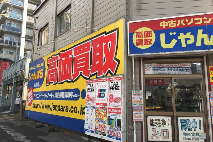 (日本購物推薦) 二手家電收取,買賣 精省價買到超值好物 環保大推薦 じゃんぱら札幌店
