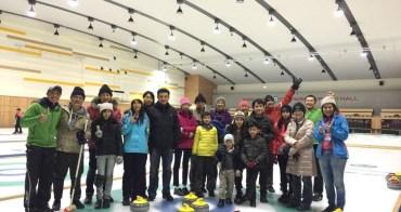 (日本長野縣) 冬季奧運項目體驗,輕井澤風越公園Ice Park 日本最大冰壺體育館