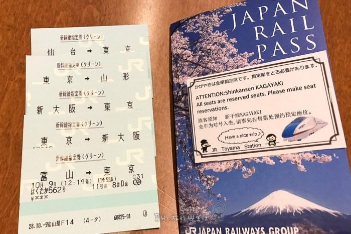JR Pass 全國豪華版七日券 富山(白鷹)開艙瞧一瞧
