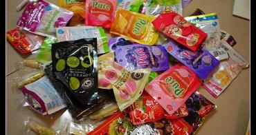 (開箱文) 大人小孩都愛不釋口的水果軟糖