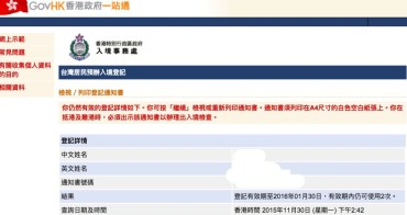 (港澳旅遊情報) 香港對台旅客優惠 線上免費申請電子簽證 重點提醒(持有台灣護照或者台灣居民,需無台胞證)