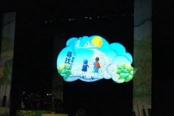 台灣最佳兒童音樂製作人 謝欣芷老師 2017年首場音樂會「走吧!尋找最棒的自己」桃園場