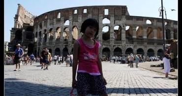 (歐洲) 義大利羅馬 古鬥獸場(競技場)外觀<--世界七大奇景之一