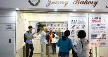 (香港特產) 人氣超夯,仿冒超囂張 Jenny Bakery 珍妮曲奇僅只兩家 交通提醒