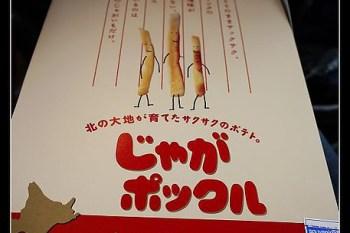 北海道特產推薦 薯條三兄弟也有姊妹產品 いも子とこぶ太郎