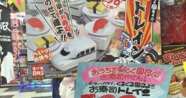 (日本購物) 日本創意商品大集合 新幹線迴轉壽司,燒鳥名人,超強奶泡達人換你做做看