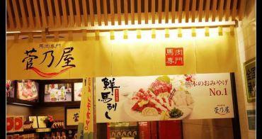 (熊本) 九州 熊本新代表名物 馬肉咖哩 by 菅乃屋馬肉專門店&熊本全日空飯店