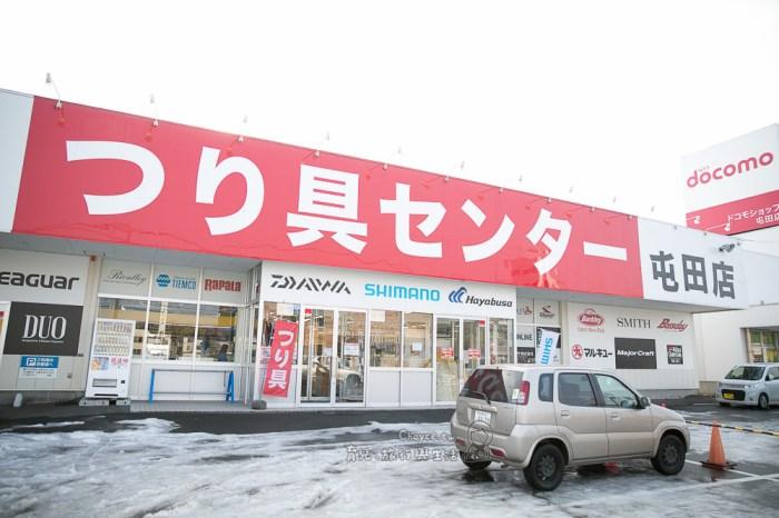 (北海道購物推薦) 冰上釣魚有學問 配備可不能輸人 釣魚也有名堂,而且還深不見底 戶外活動設備大集合 つり具センター屯田店