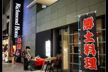 (熊本) 馬刺し もつ鍋初體驗 @肥後馳走屋 いねや熊本