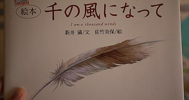 (小小孩愛閱讀) 千の風になって 化為千風,給小小孩的生命教育課程